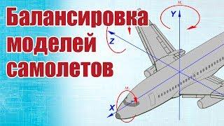видео: Советы моделистам. Центровка модели самолета | ALNADO