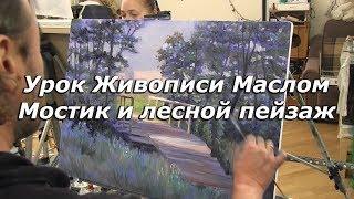 Мастер-класс по живописи маслом №77 - Мостик и лесной пейзаж. Научиться писать маслом. Как рисовать