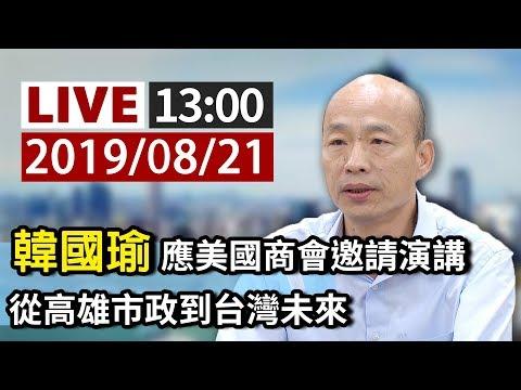 【完整公開】LIVE 韓國瑜應美國商會邀請演講 從高雄市政到台灣未來