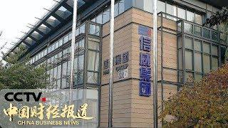 《中国财经报道》*ST信威连续36日一字跌停 市值仅剩67.54亿 20190830 16:00 | CCTV财经