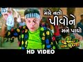 Download Jignesh Kaviraj New Movie Song - Mare Nato Pivo Ne Mane Payo |  Song | New Gujarati Movie 2018 MP3 song and Music Video