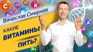 Какие витамины пить? | Вячеслав Смирнов