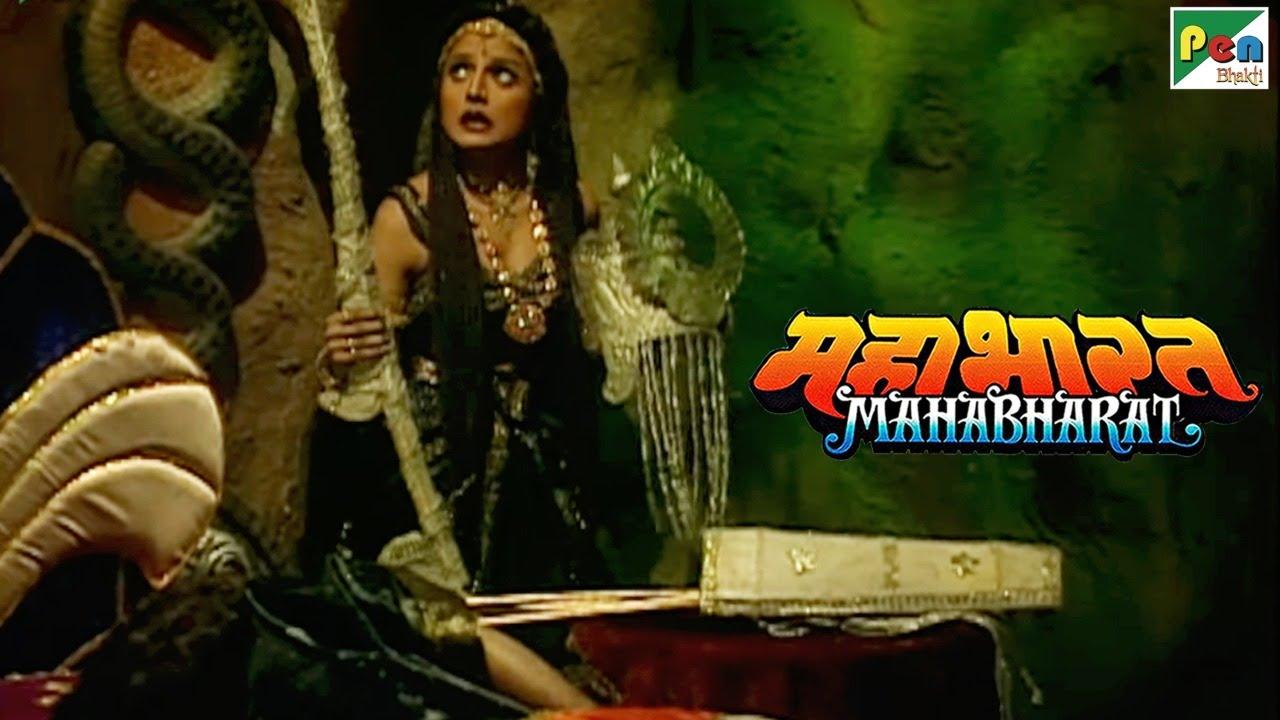 कैसे चुराया उलूपी ने चांडक से अर्जुन का गांडीव?   महाभारत (Mahabharat) B. R. Chopra   Pen Bhakti
