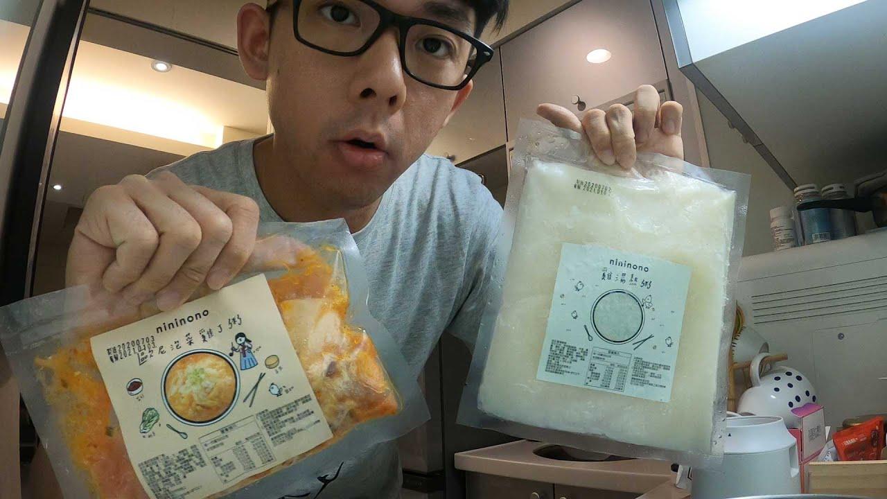 開箱Nininono的冷凍粥來吃吃看! (自己花錢買的)【阿滴日常】