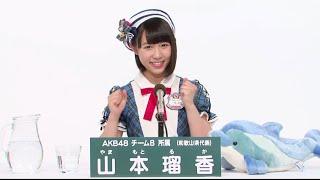 AKB48 45thシングル 選抜総選挙 アピールコメント AKB48 チーム8所属 和...