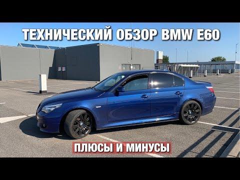 Что НУЖНО знать о BMW E60 при ПОКУПКЕ?