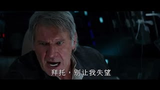 Star Wars The Force Awakens Chinese Trailer New Footage