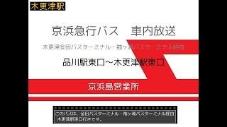 京浜急行バス 品川駅~木更津駅線 車内放送