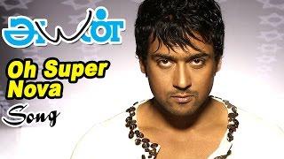 Ayan | Ayan Songs | Tamil Movie Video Songs | Oh Super Nova Video Song | Surya Hits | Harris Jeyaraj
