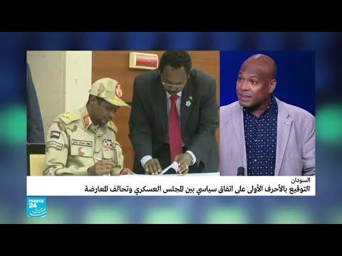 السودان: عقبة الإعلان الدستوري بعد التوقيع على الإعلان السياسي بالأحرف الأولى  - نشر قبل 38 دقيقة