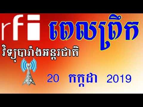 RFI Khmer News, Morning - 20 June 2019 - វិទ្យុបារាំងអន្តរជាតិព្រឹកថ្ងៃសៅរ៍ ទី ៣០ មិថុនា ២០១៩
