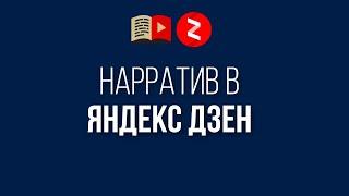 Как создать нарратив в Яндекс Дзен. Нарратив из видео в YouTube!