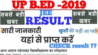 breaking News-up B.Ed result 2019: आज आ सकते हैं    UP B.Ed. Result 2019: Ruhalkhand University