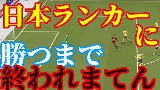 【圧巻】上手すぎて参考にならねぇww日本ランキング100位以内の猛者に勝てるまで終わりまてん!! ウイニングイレブン2018/PES2018 thumbnail