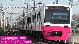 新京成電鉄N800形「ジェントルピンク」塗装車両 thumbnail