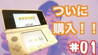 【新色!】3DSピュアホワイトがやってきました! 〜開封編〜