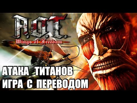 Attack on titan part 5 Атака титанов !ЛОШАДИ Ей! (Атака титанов игра)