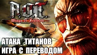 Атака Титанов - прохождение с переводом