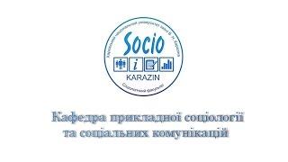 Кафедра прикладной социологии и социальных коммуникаций ХНУ имени В.Н.Каразина cмотреть видео онлайн бесплатно в высоком качестве - HDVIDEO