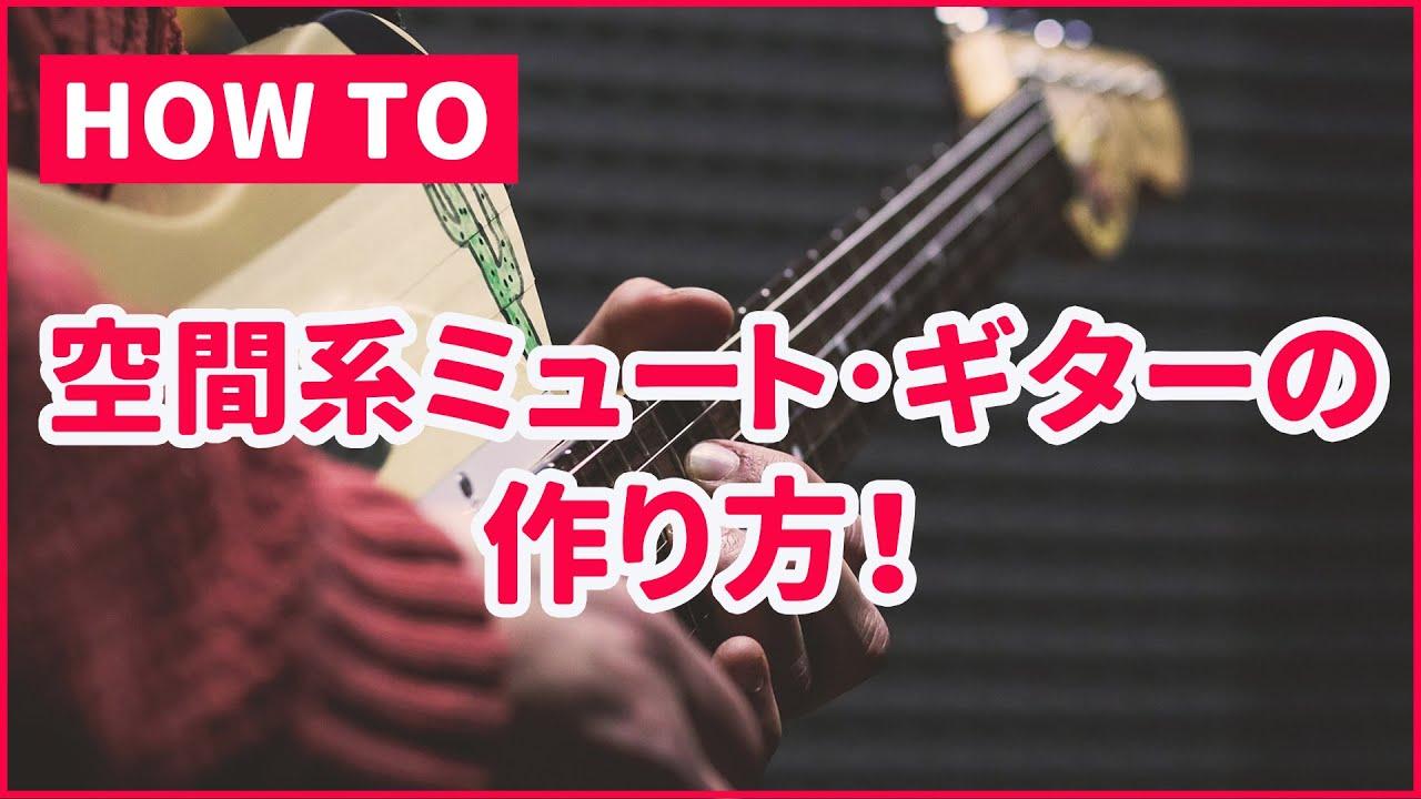 空間系ミュート・ギターの作り方! | 作曲のHOW TO