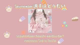 [คำอ่านไทย|Romanji] うじたまい-September調子はどうだい