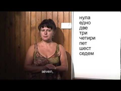 Bulgarian language for foreigners (A1), 6th lesson