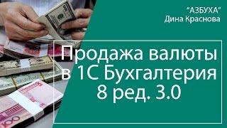 Продажа валюты в 1C Бухгалтерия 8