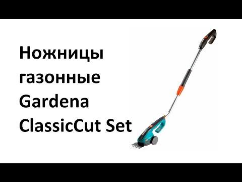 РоботунОбзор: Ножницы газонные Gardena ClassicCut Set