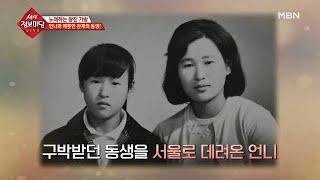 계모에게 구박받던 동생을 서울로 데려온 언니