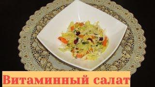 """Салат """"Витаминный"""".  Очень вкусный салат и очень полезный!"""