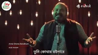 আমার সোনা বন্ধু রে তুমি কোথায় রইলা রে by Parvez dj Rahat