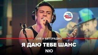 NЮ - Я Даю Тебе Шанс (LIVE @ Авторадио) смотреть онлайн в хорошем качестве бесплатно - VIDEOOO