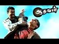 Aadhavan   Aadhavan Tamil Movie Scenes   Suriya Saves Murali And Nayanthara   Aadhavan Climax Fight video