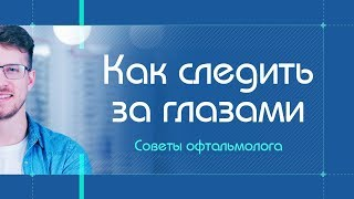 Советы офтальмолога