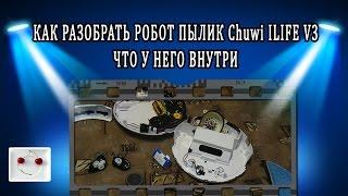 Разобрать, ремонт, починить Chuwi ILIFE V3 что внутри разборка быстро  обзор