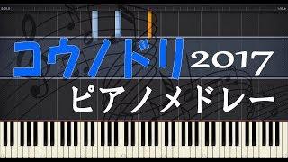 楽譜を検索: http://amzn.to/2ko7FJD □コウノドリ(2015)メドレー: https...