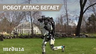 Boston Dynamics показала, как робот Атлас бегает
