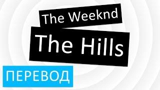 The Weeknd The Hills перевод песни текст слова