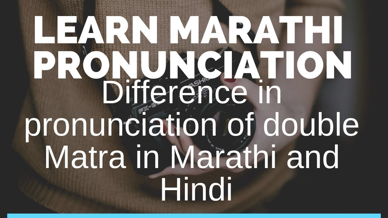 Difference in pronunciation of double matra in marathi and hindi learn marathi