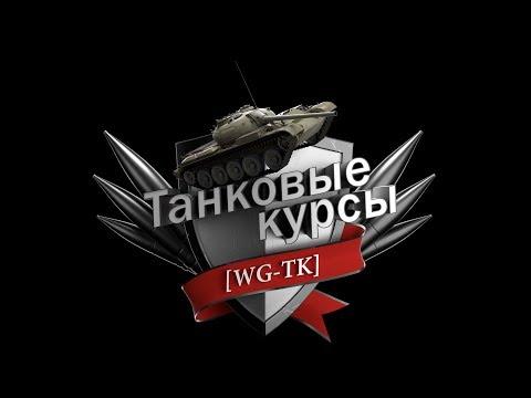 World of Tanks. Танковые курсы 2018. Сезон 5. Занятие # 1 (Боевой интерфейс)
