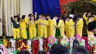 聖母無玷聖心幼稚園2019聖誕表演