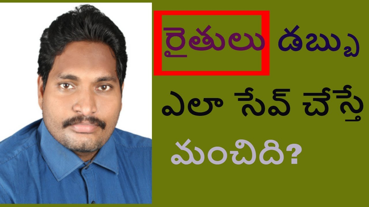 """How """"Farmers"""" should do """"Financial Planning"""" Telugu    Farmers Wealth Creation Telugu"""