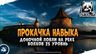 Русская Рыбалка 4 прокачка доночной ловли на реке Волхов