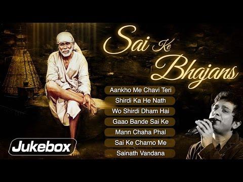 Sai Ke Bhajans by Amey Date | Sai Baba Songs | Sai Bhakti