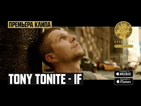 Tony Tonite - IF