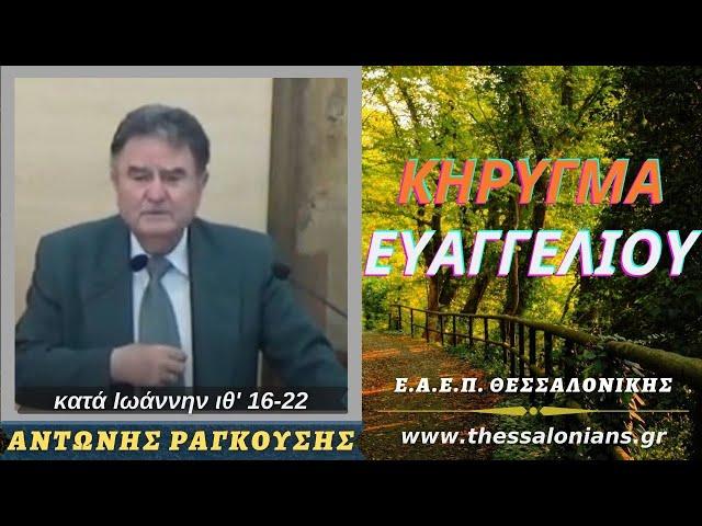 Αντώνης Ραγκούσης 09-04-2021 | Να φανούμε αντάξιοι της πρόσκλησης του Θεού | κατά Ιωάννην ιθ' 16-22