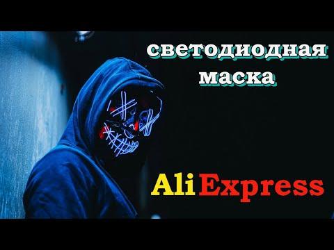 СВЕТОДИОДНАЯ МАСКА С АЛИЭКСПРЕСС! LED MASK. ALIEXPRESS.