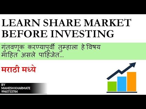 beginners--learn-share-market-before-investing-in-marathi-i-stock-market--1-i