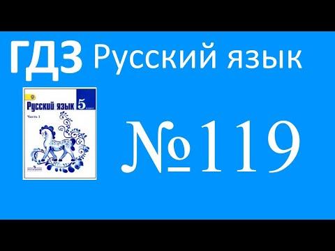 ГДЗ по русскому языку 5 класс, Ладыженская, задание 119
