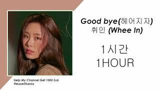 [1시간/ 1HOUR LOOP] Whee In(휘인) _ Good bye(헤어지자) (Prod. Jung Key(정키))